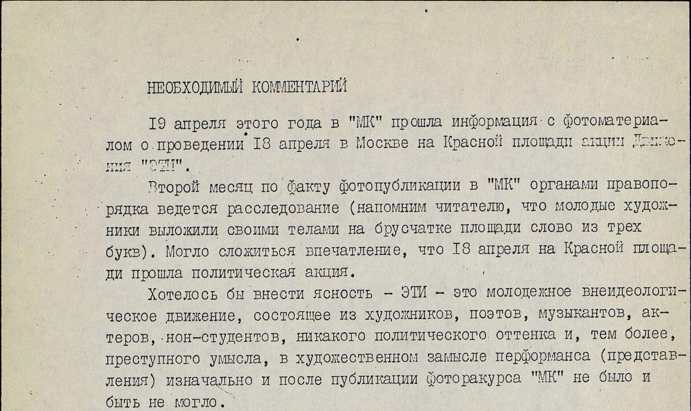 Текст движения «Э.Т.И.» «Необходимый комментарий» для газеты «Московский комсомолец»