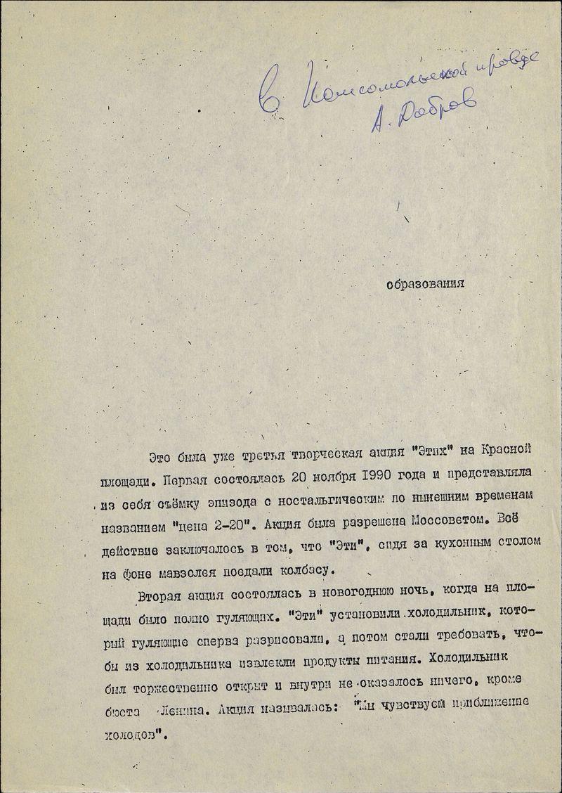 Статья Андрея Доброва для газеты «Комсомольская правда»