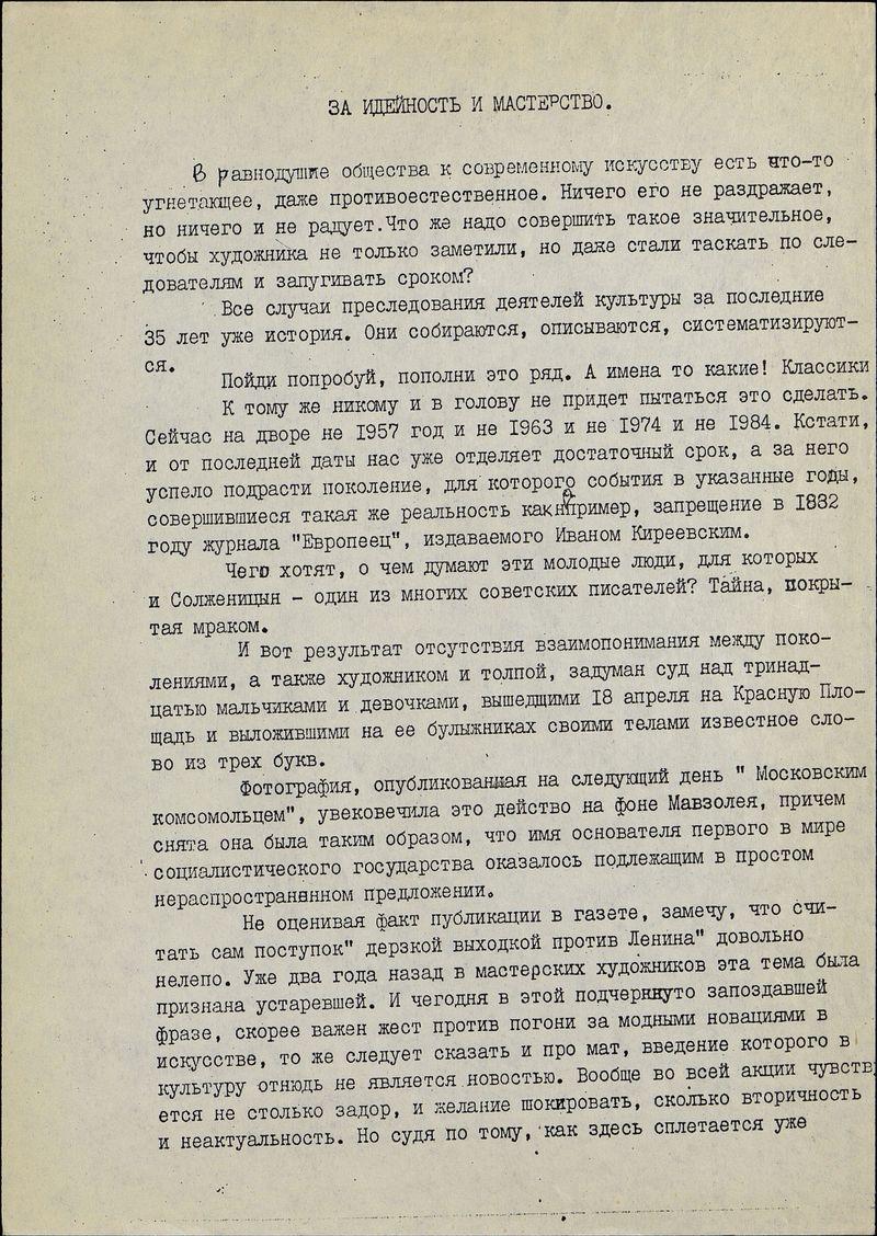 Текст Дмитрия Гутова «За идейность и мастерство»