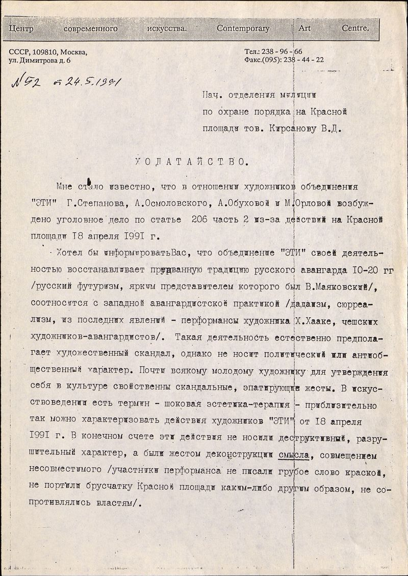 Ходатайство Леонида Бажанова начальнику отделения милиции по охране порядка на Красной площади В.Д. Кирсанову