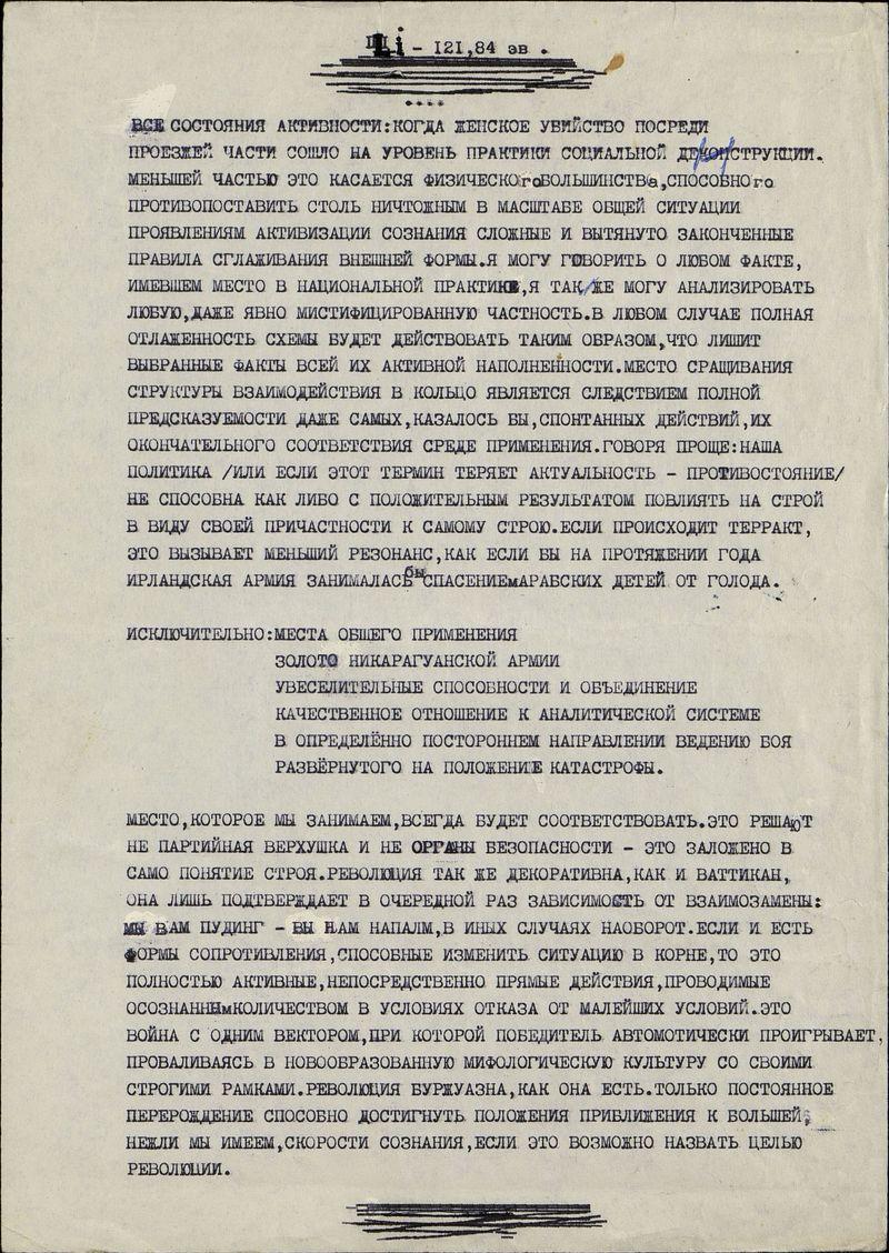 Текст «Li-121,84 эв.»