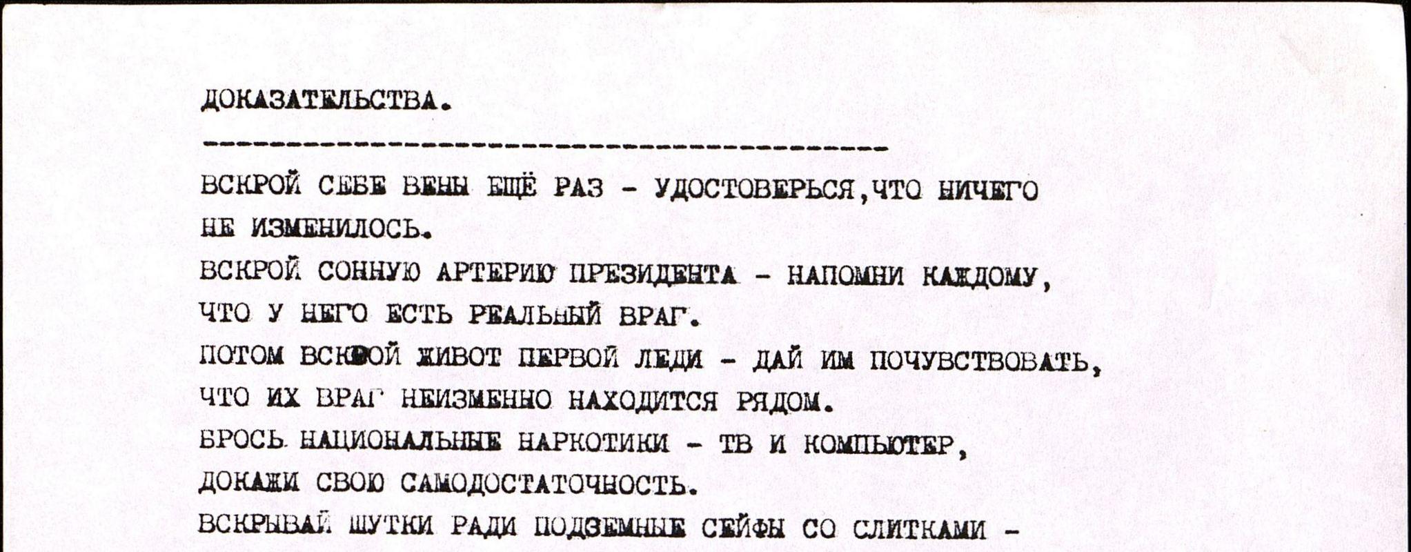 Текст Алексея Зубаржука «Доказательства»