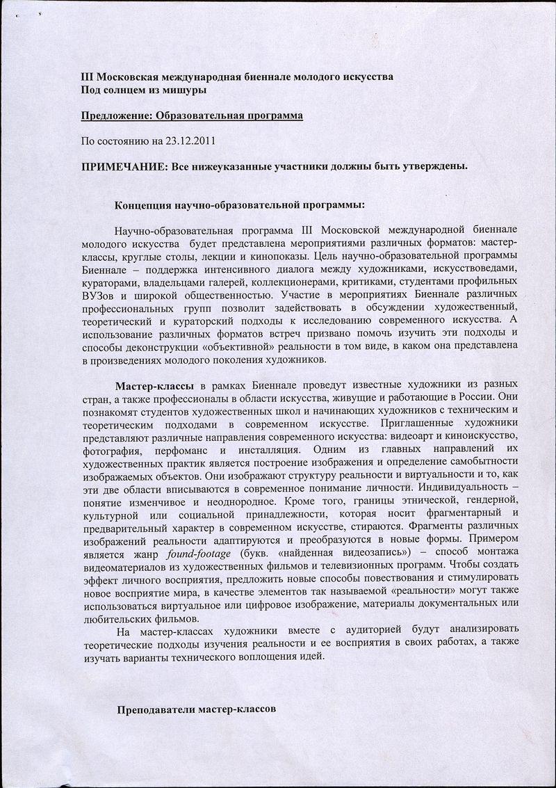 Предложение образовательной программы врамках III Московской международной биеннале молодого искусства