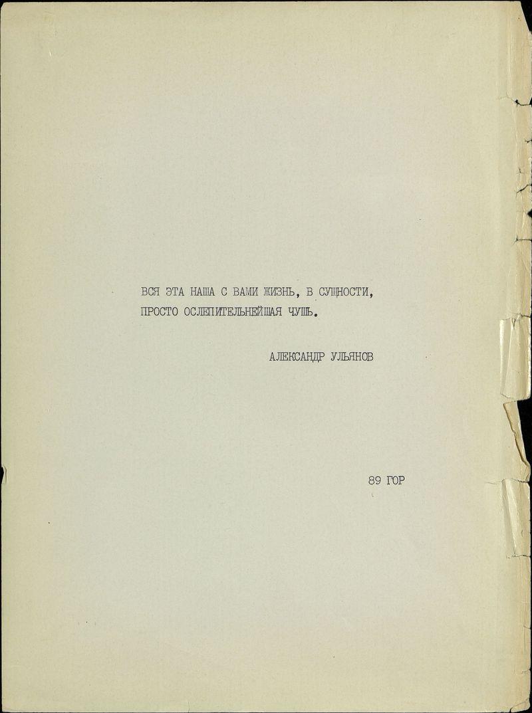 Лист с цитатой Александра Ульянова «Вся эта наша с вами жизнь, в сущности, просто ослепительная чушь»