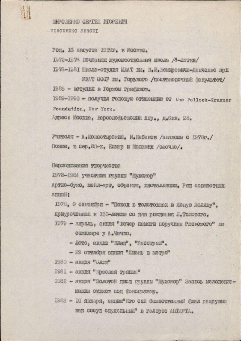 Биографические сведения Сергея Мироненко