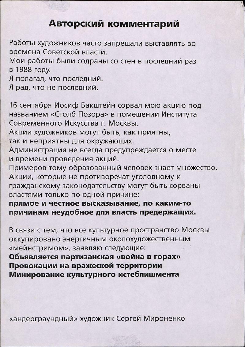 Авторский комментарий Сергея Мироненко о сорванной акции «Столб позора»