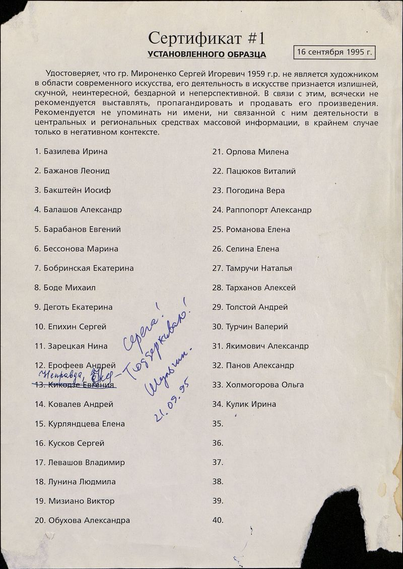 Сертификат Сергея Мироненко
