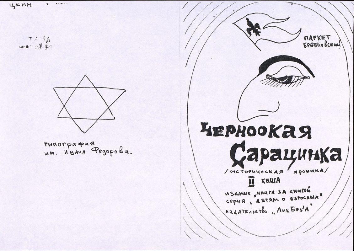 Авторский альбом Сергея Мироненко «Черноокая Сарацинка (историческая хроника). I, II книга»