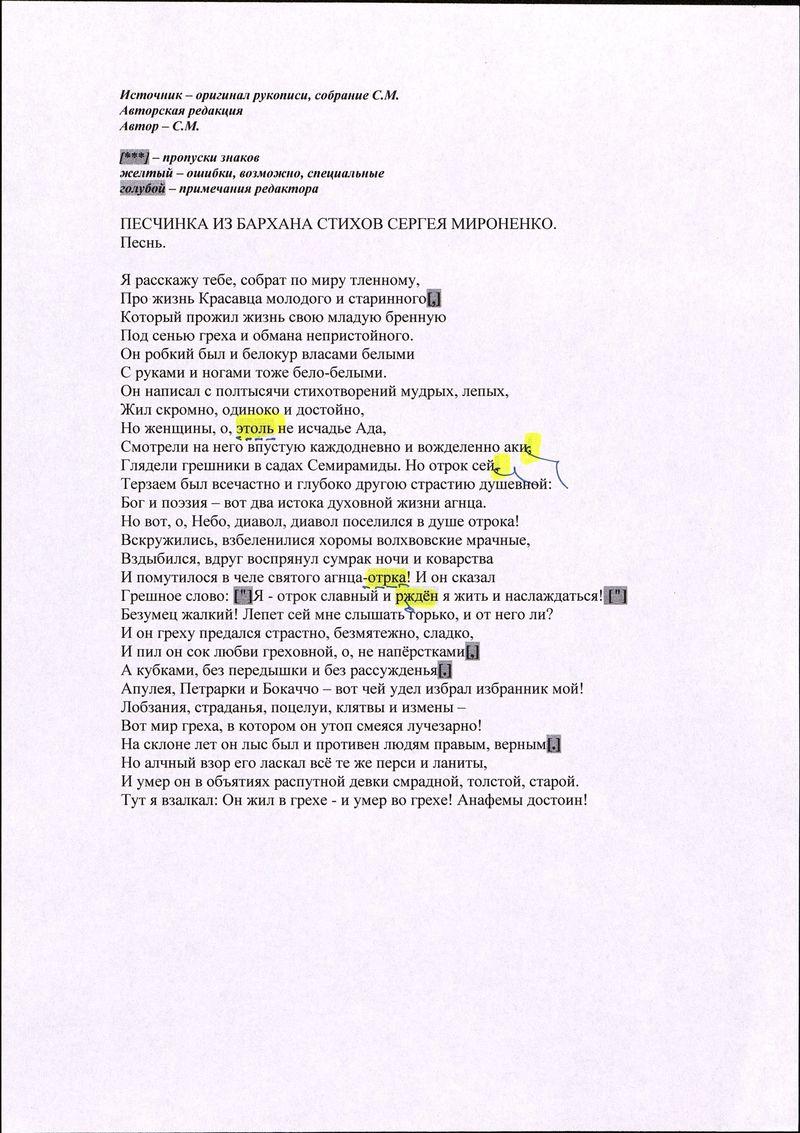 Текст песни «Песчинка из бархана стихов Сергея Мироненко»
