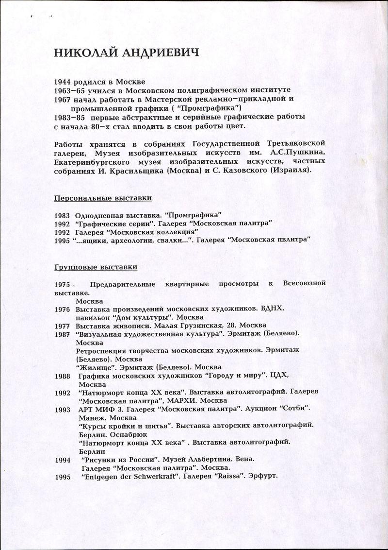 Анкета Николая Андриевича для Центра Современного искусства Сороса