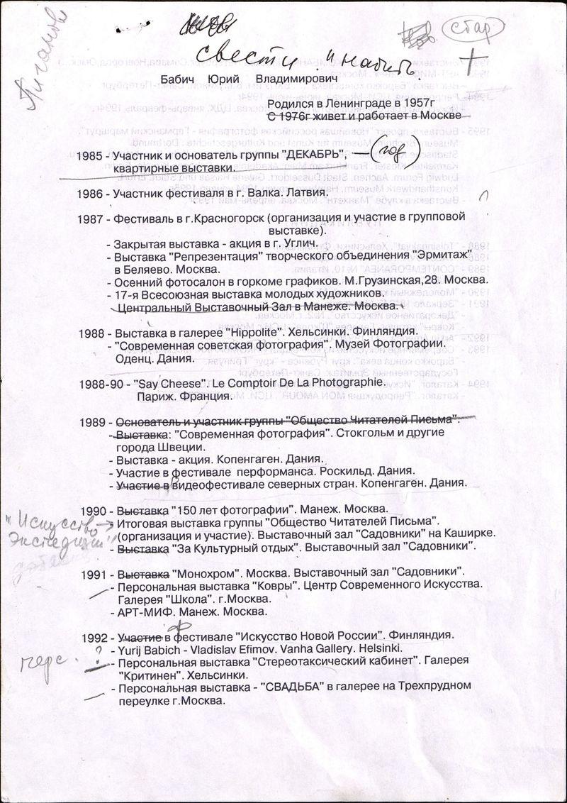 Биографические сведения Юрия Бабича, рабочие материалы
