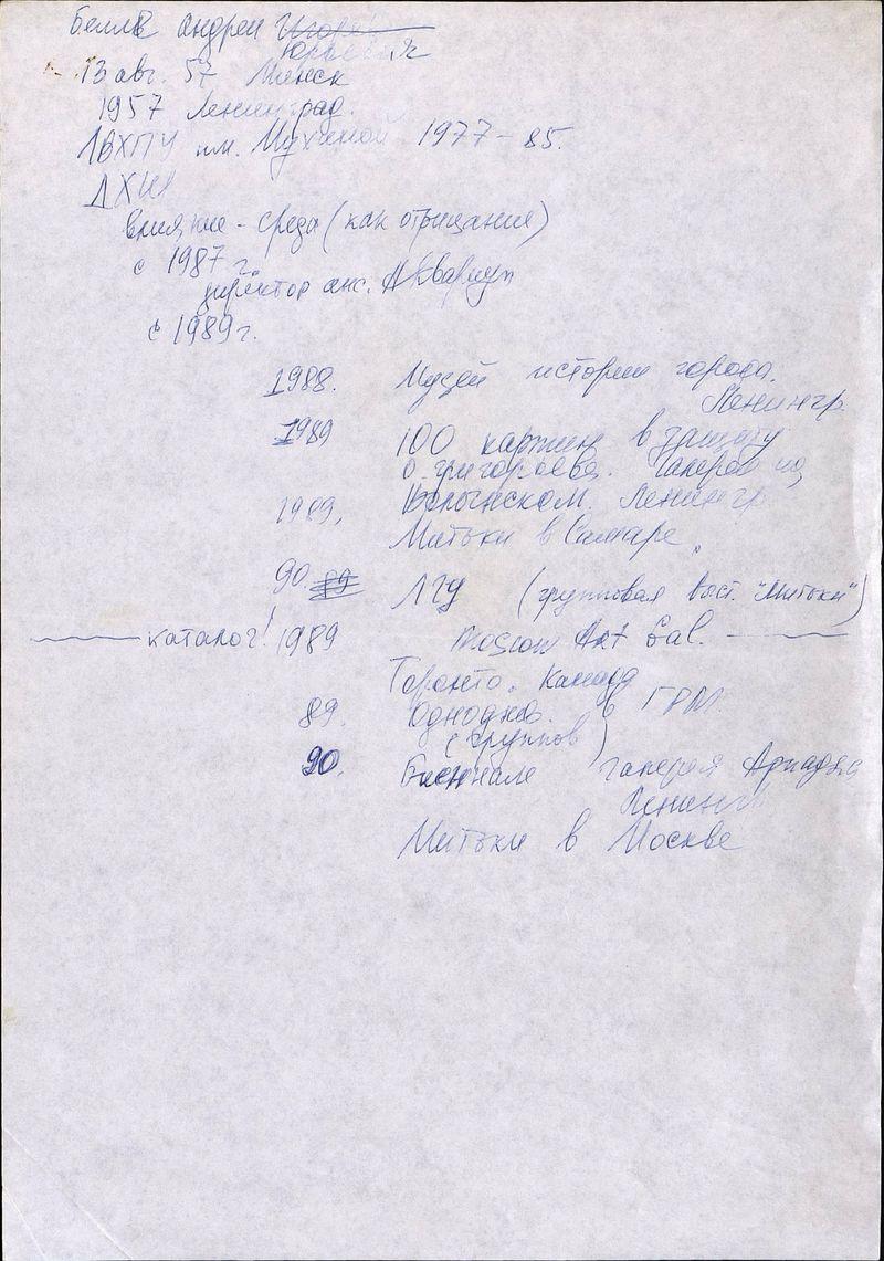 Биграфические сведения Андрея Белле, черновик