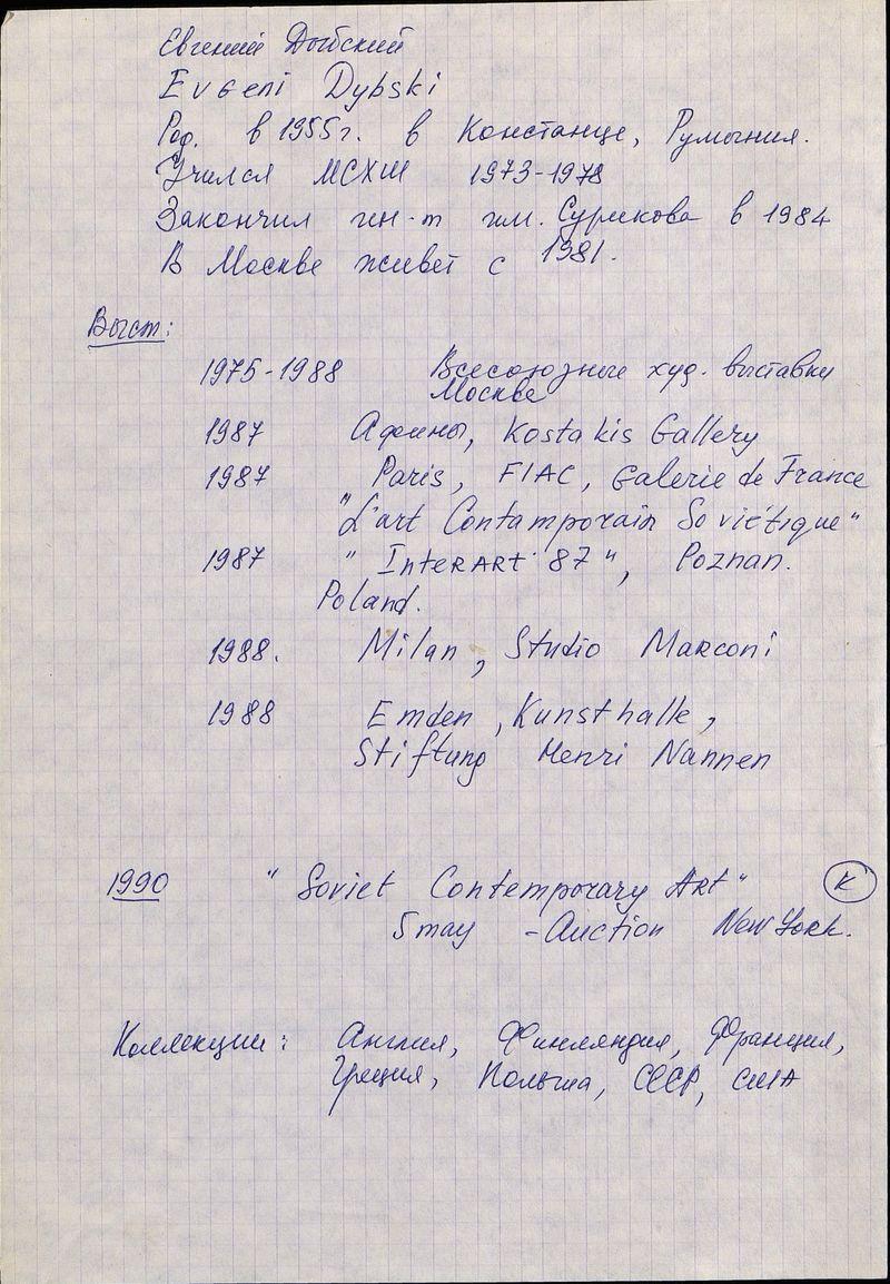 Биографические сведения Евгения Дыбского