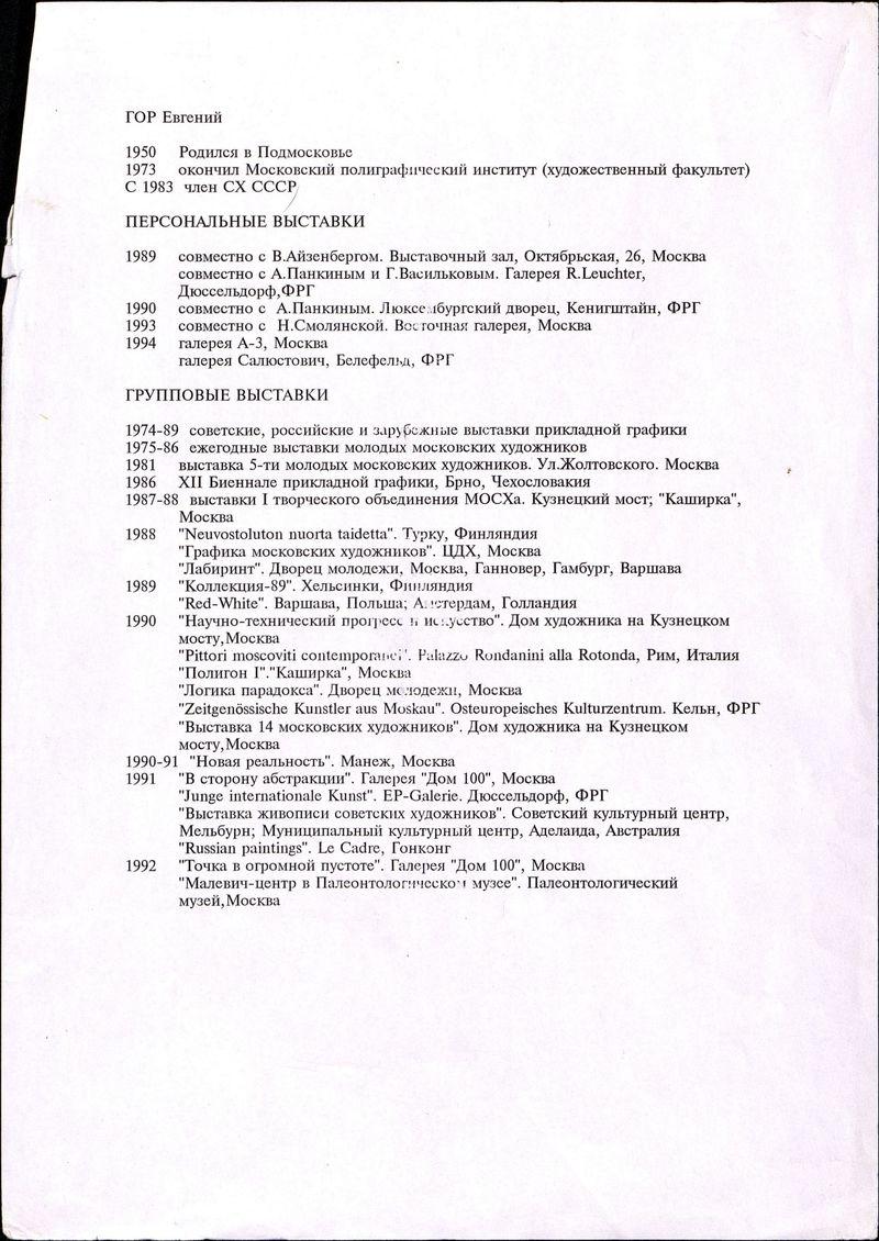 Биографические сведения Евгения Гора