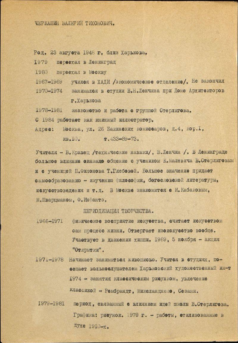 Биографические сведения Валерия Черкашина