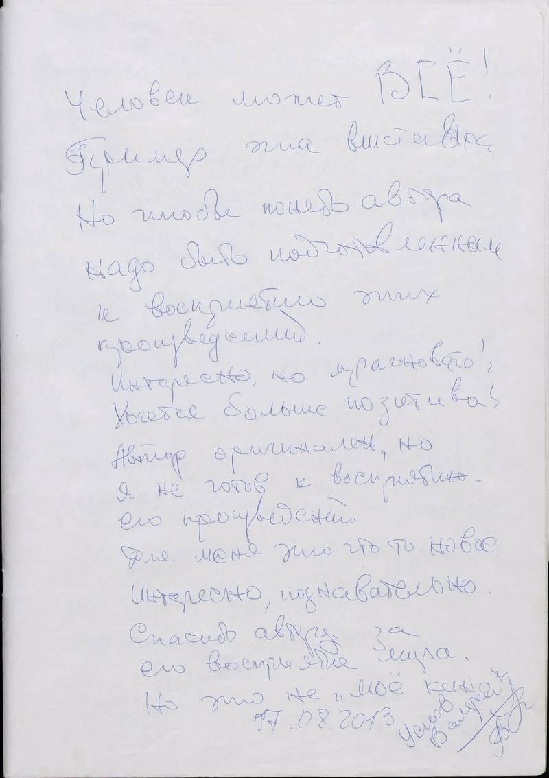 Книга отзывов к выставке Яна Шванкмайера