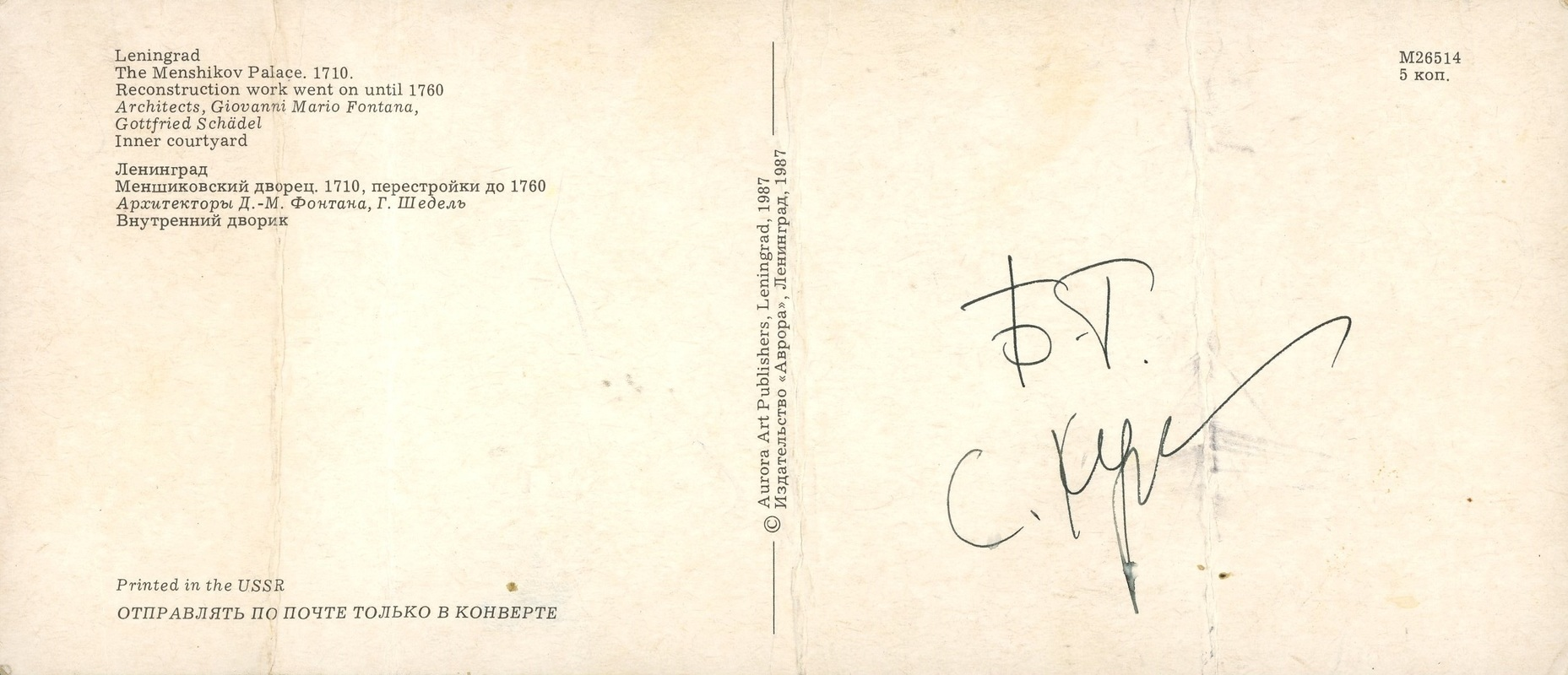 Открытка с автографами Бориса Гребенщикова и Сергея Курёхина