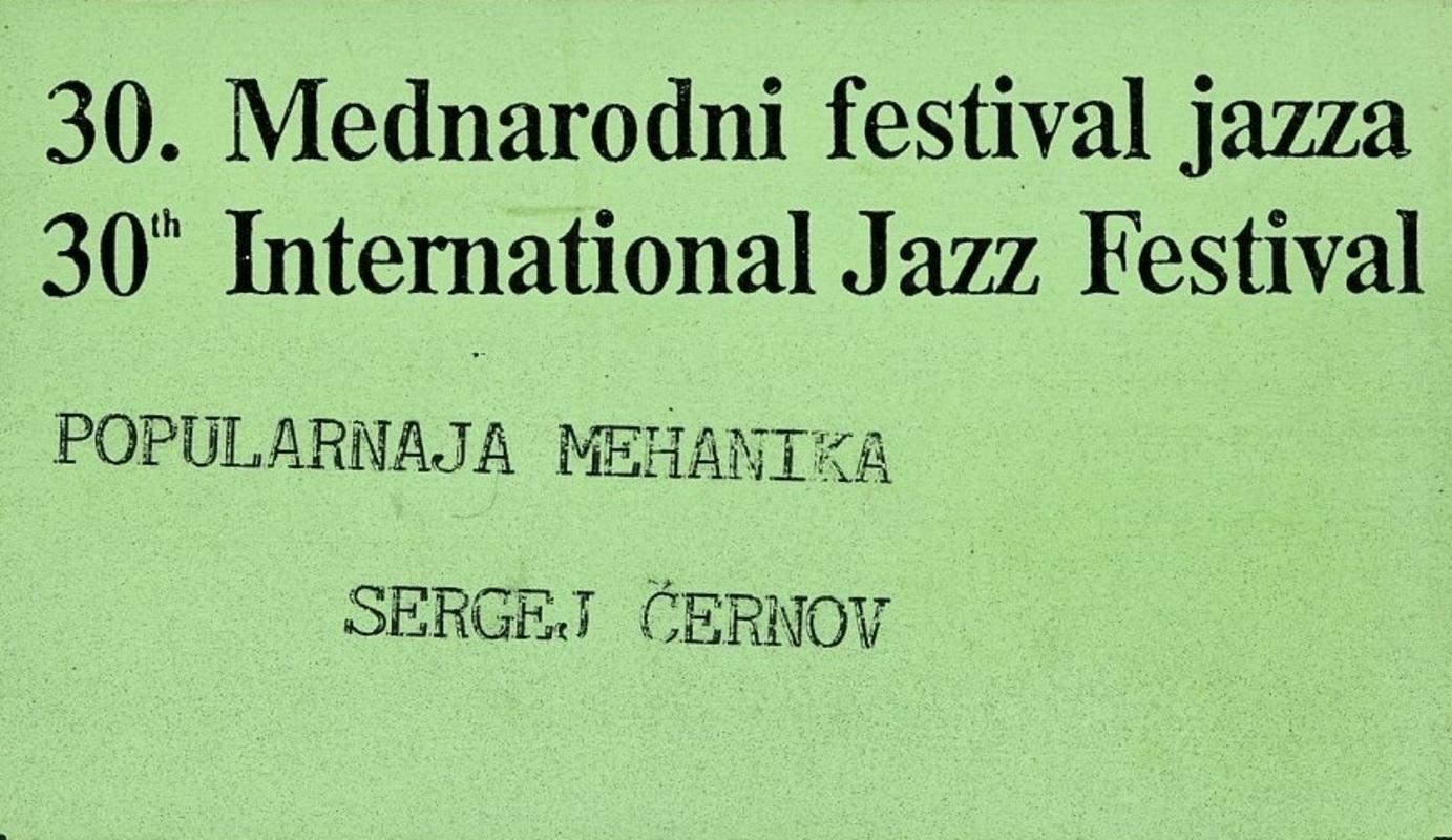 Бэйдж Сергея Чернова для Международного фестиваля джаза в Любляне