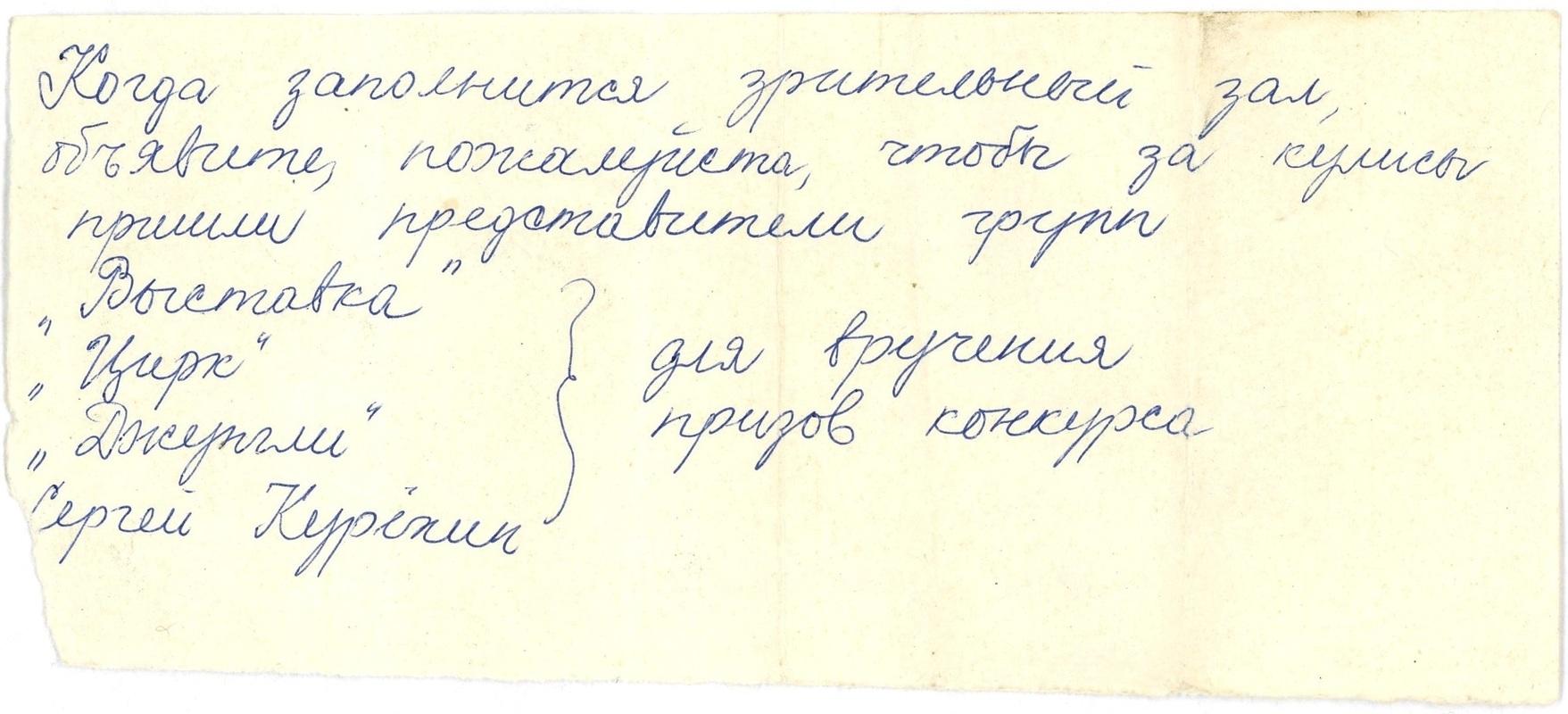Записка с III фестиваля Ленинградского рок-клуба