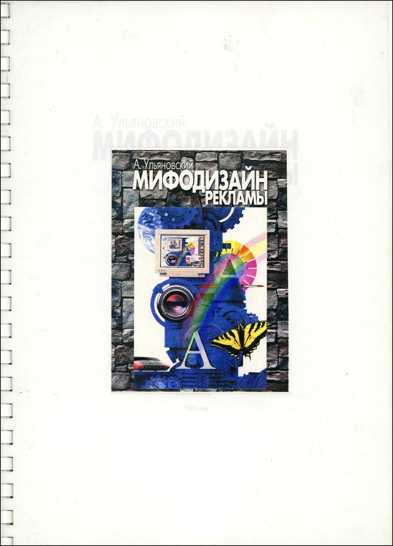 Буклет агентства «Депутат Балтики» с фрагментом книги Андрея Ульяновского «Мифодизайн рекламы»