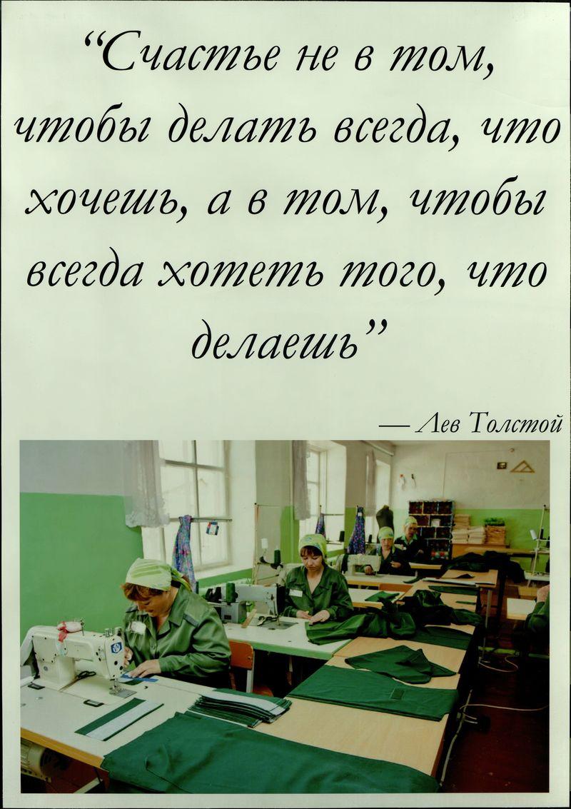 """«Счастье не в том, чтобы делать всегда, что хочешь...» [Из серии плакатов группы «Швемы""""]"""