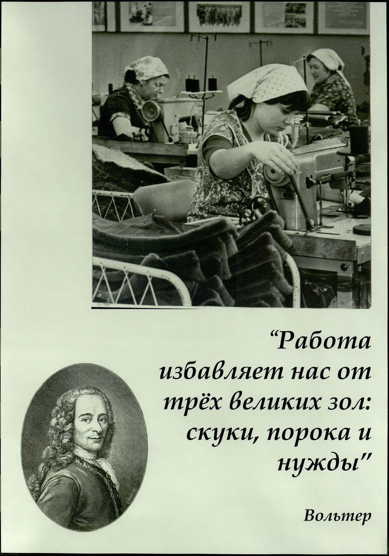 """«Работа избавляет нас...» [Из серии плакатов группы «Швемы""""]"""