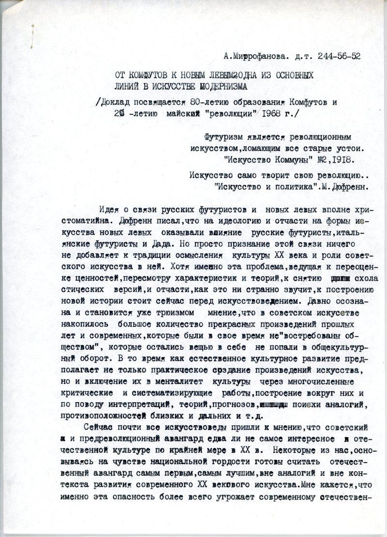 Текст Аллы Митрофановой «От комфутов к новым левым. Одна из основных линий в искусстве модернизма»