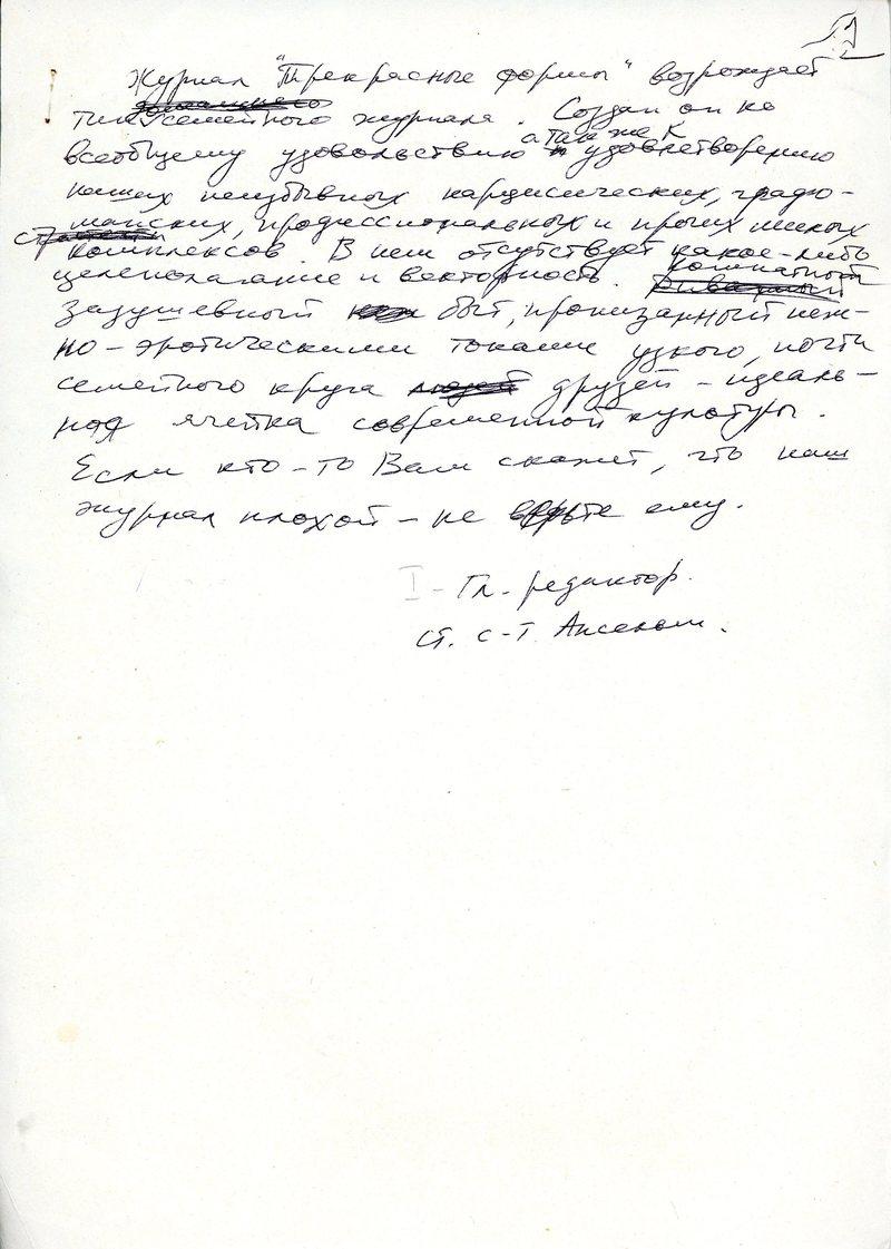 Текст Ивана Безлюдного и Аллы Митрофановой «Прекрасные формы. Зачем они нам?»