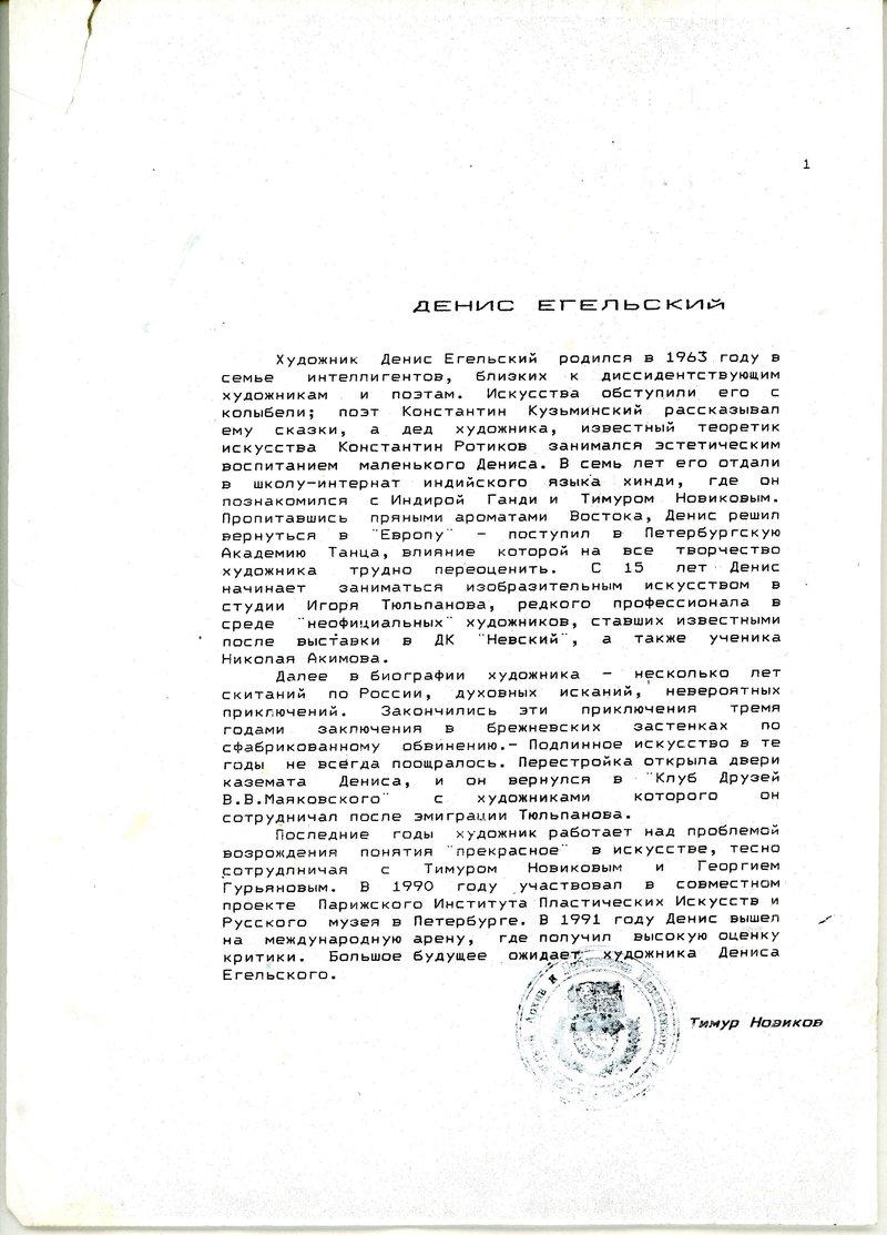 Текст Тимура Новикова «Денис Егельский»