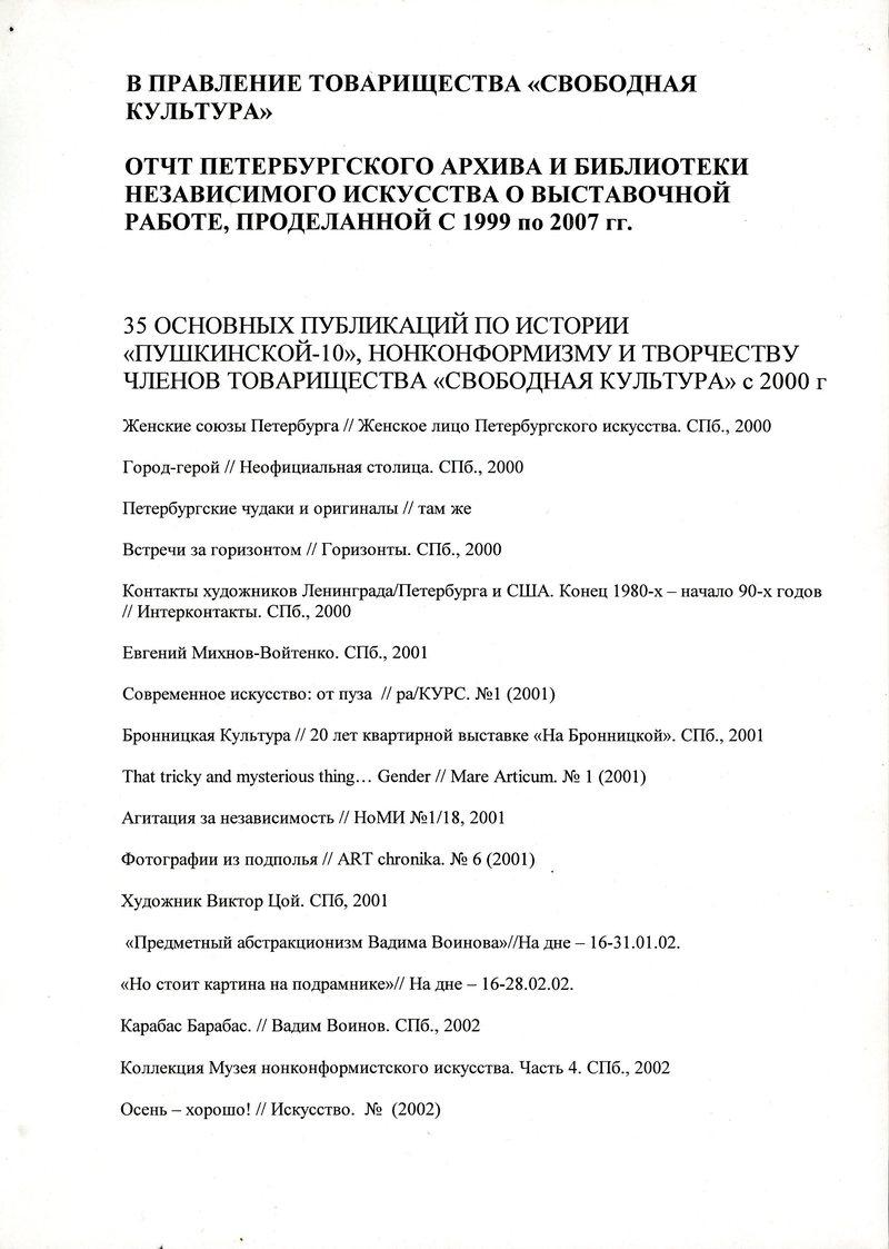Отчёт Петербургского архива и библиотеки независимого искусства о выставочной работе, проделанной с 1999 по 2007 гг.