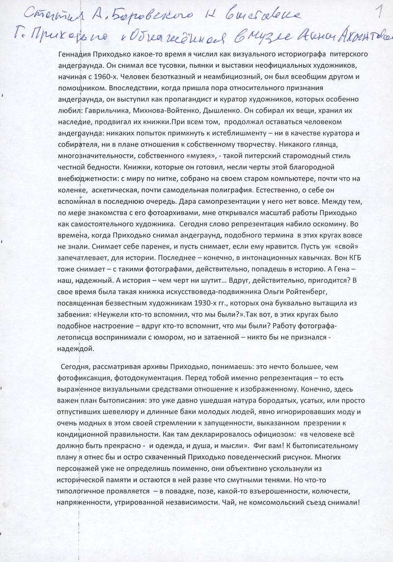 Текст Александра Боровского к выставке «Обнажённая Геннадия Приходько»