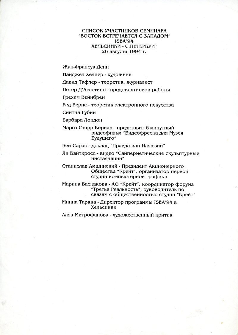 Список участников семинара «Восток встречается с Западом», ISEA'94