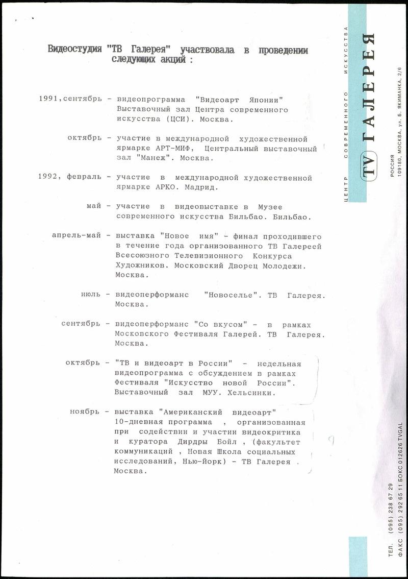 Список проектов, в которых участвовала видеостудия «ТВ Галерея» с 1991 по 1994 год