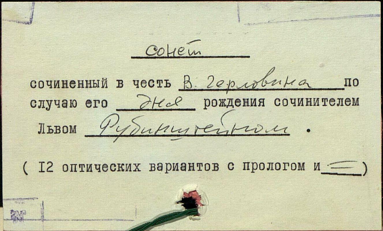 Лев Рубинштейн. Сонет в честь В. Герловина.