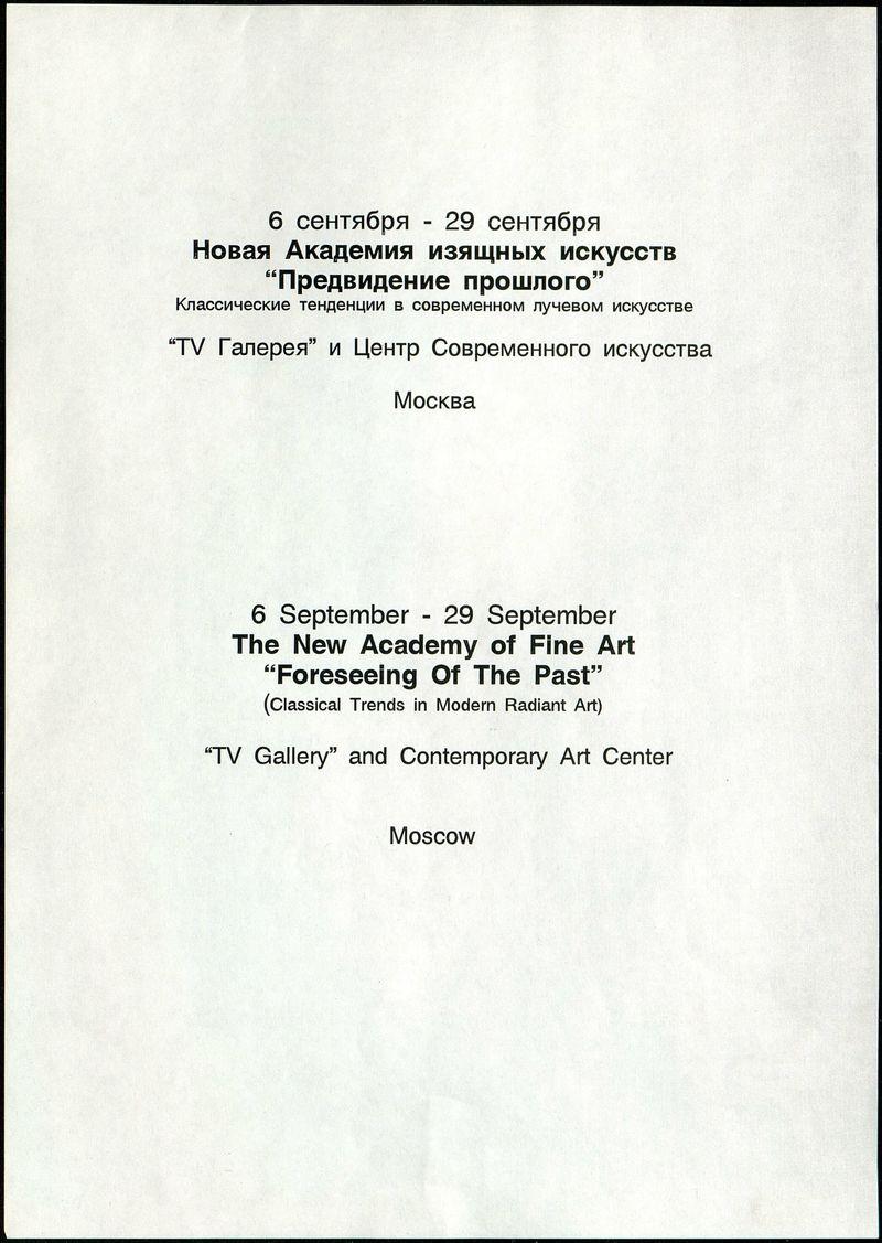 Материалы к выставке Новой Академии изящных искусств «Предвидение прошлого»