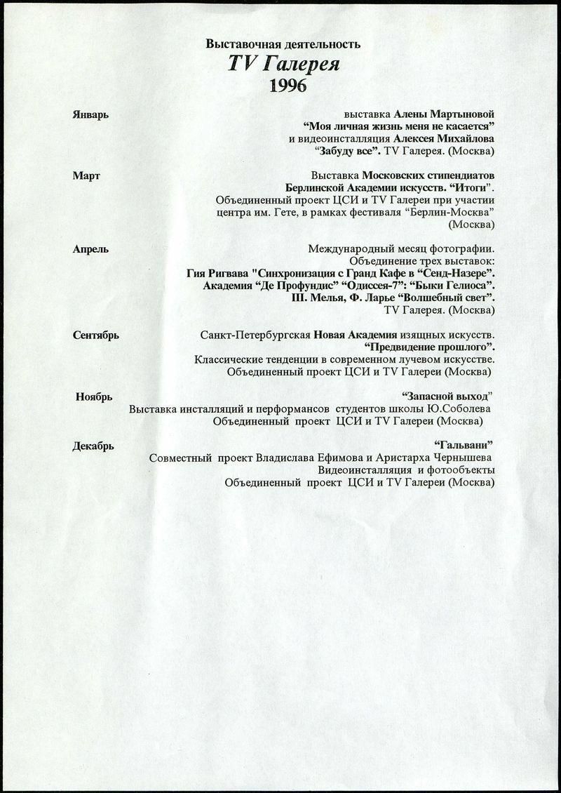 Программа выставочной деятельности TV Галереи в 1996 году