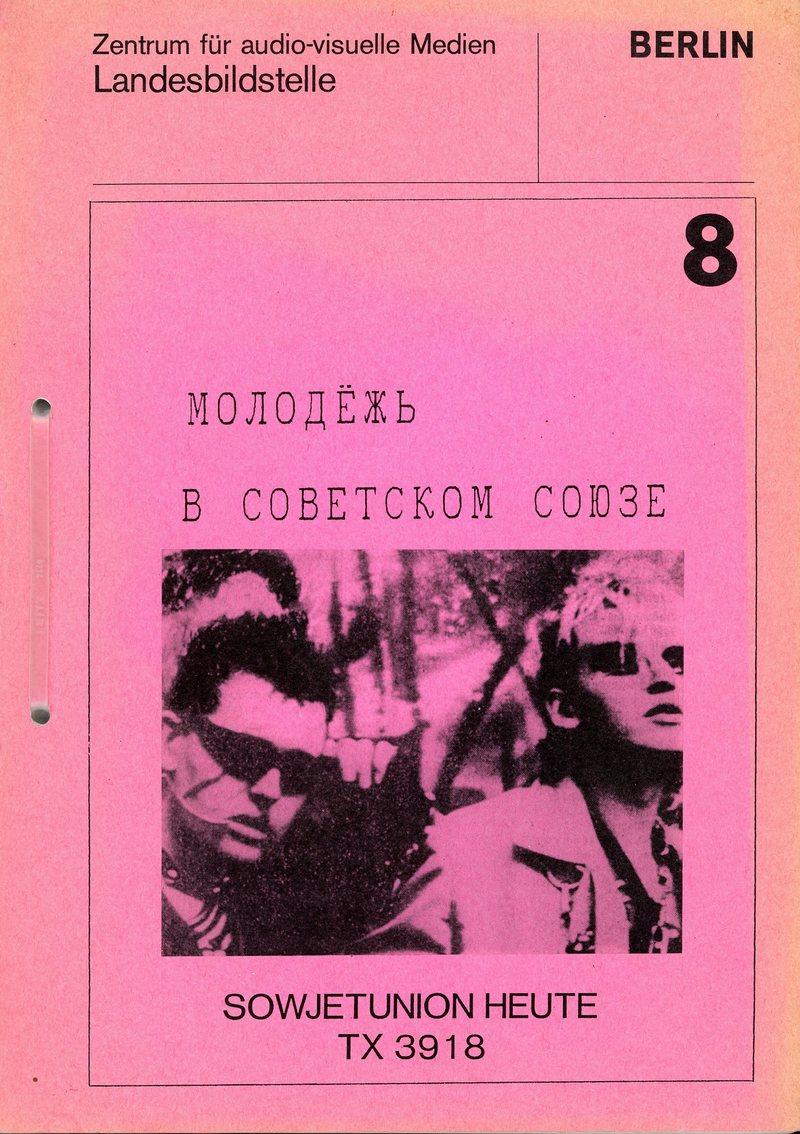 Издание «Молодёжь в Советском Союзе»