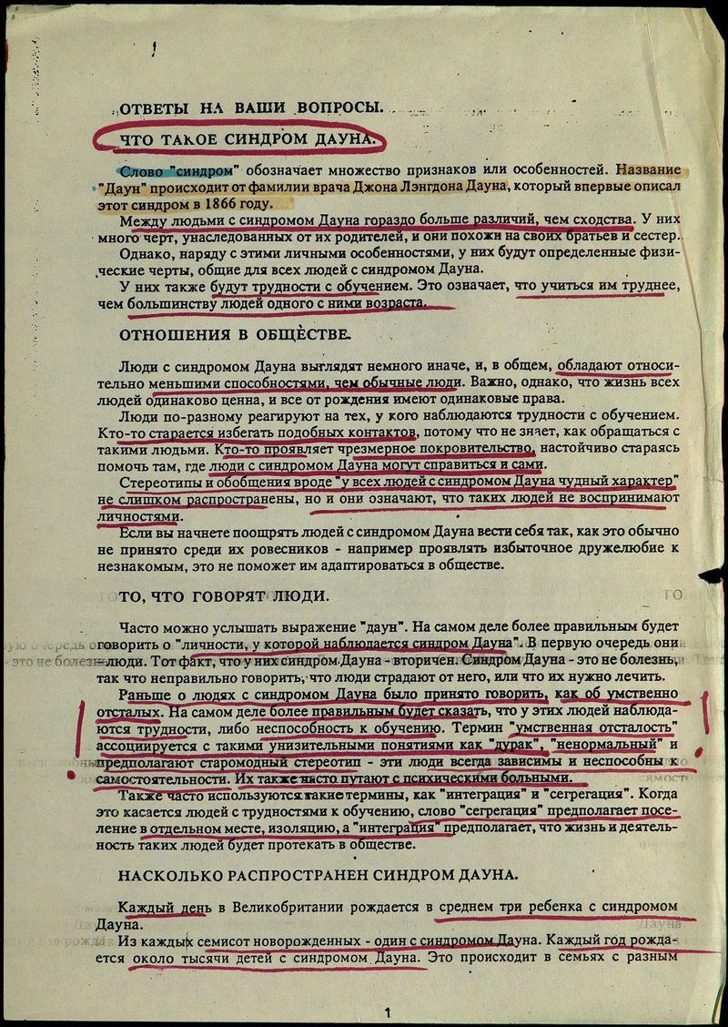 Текст о синдроме Дауна «Что такое синдром дауна» с пометками Нины Зарецкой