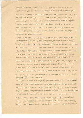 Письмо к Мариане Ямпольской