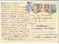 Письмо к Марианне Ямпольской
