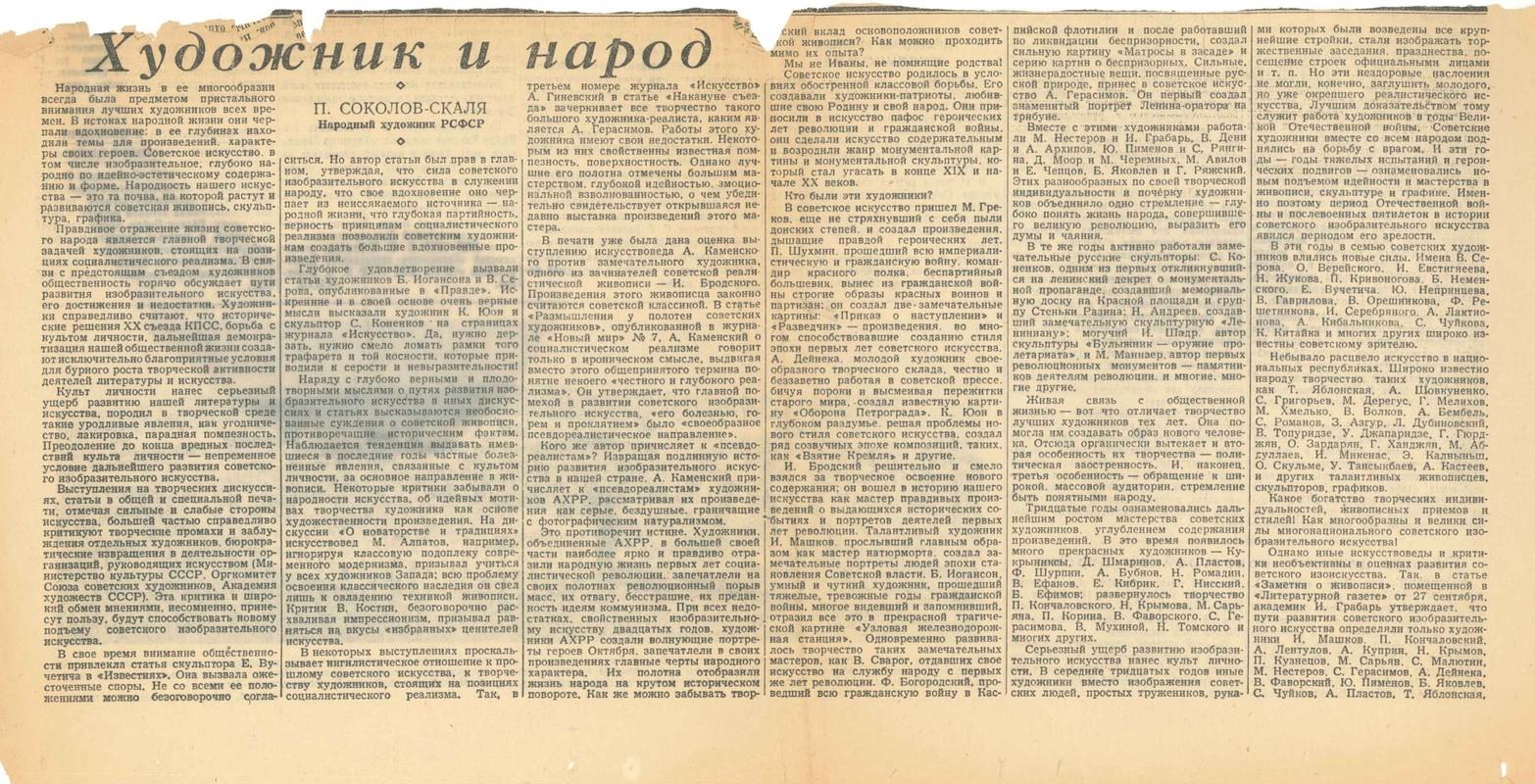 """Stat'ya Pavla Sokolova-Skalya """"Khudozhnik i narod"""""""