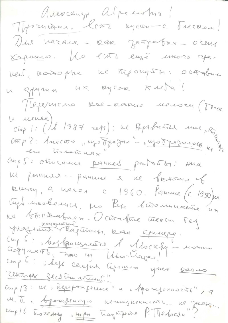 Письмо Олега Целкова Александру Каменскому