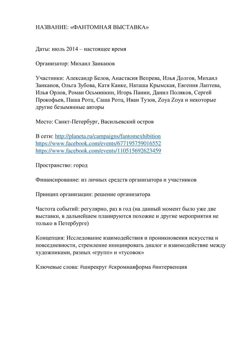 Информация о самоорганизации «Фантомная выставка»