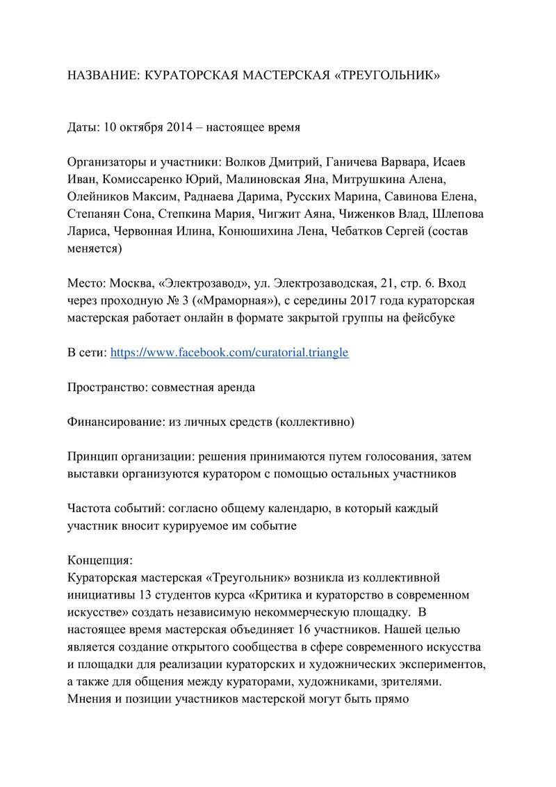 Информация о кураторской мастерской «Треугольник»