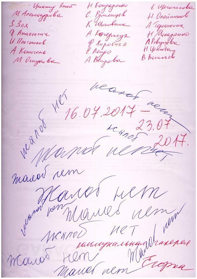 Каталог выставки «Жалоб нет»