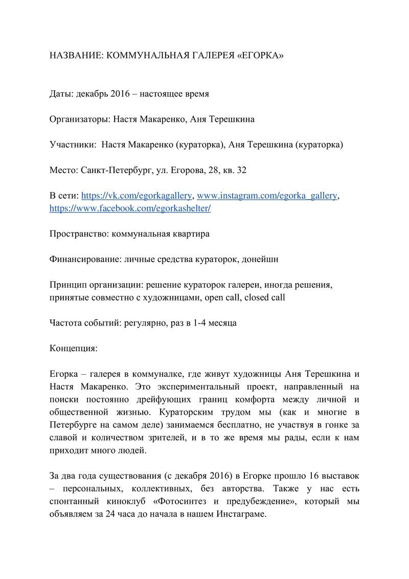 Информация о «Егорке»