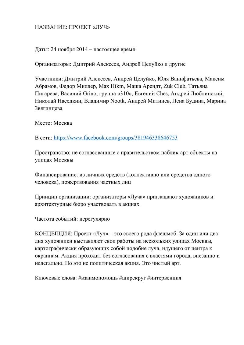 Информация о проекте «Луч»
