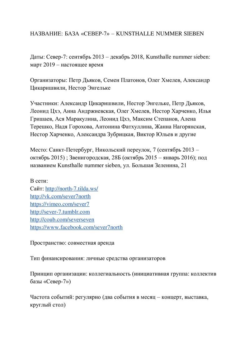 """Информация о Базе """"Север-7""""— Kunsthalle Nummer Sieben"""