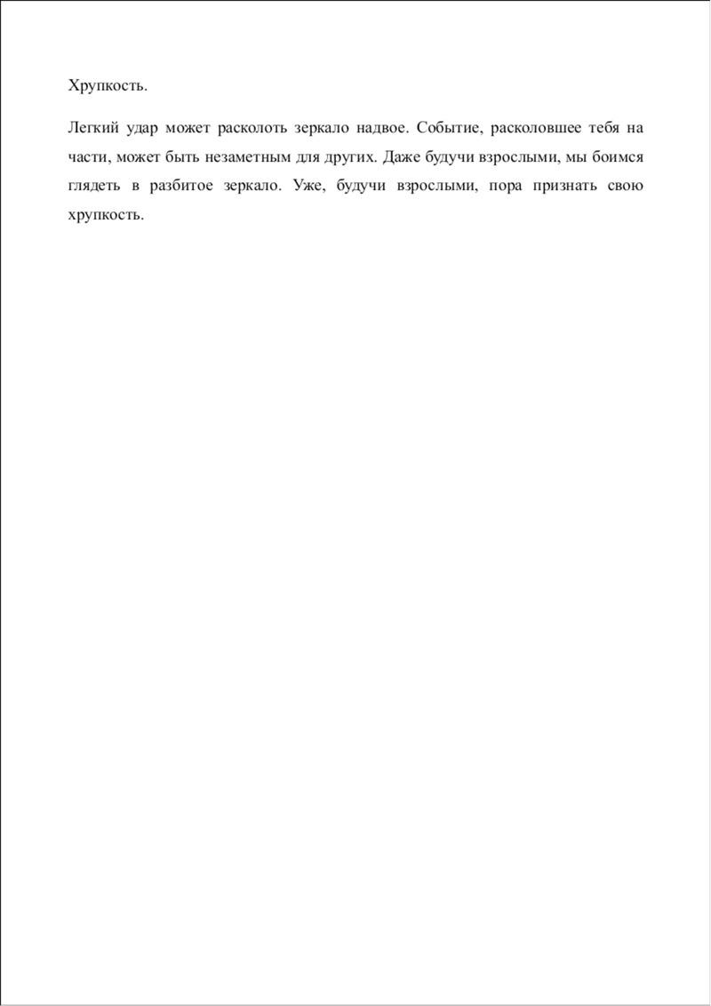 Текст Любови Шмыковой к инсталляции «Хрупкость»