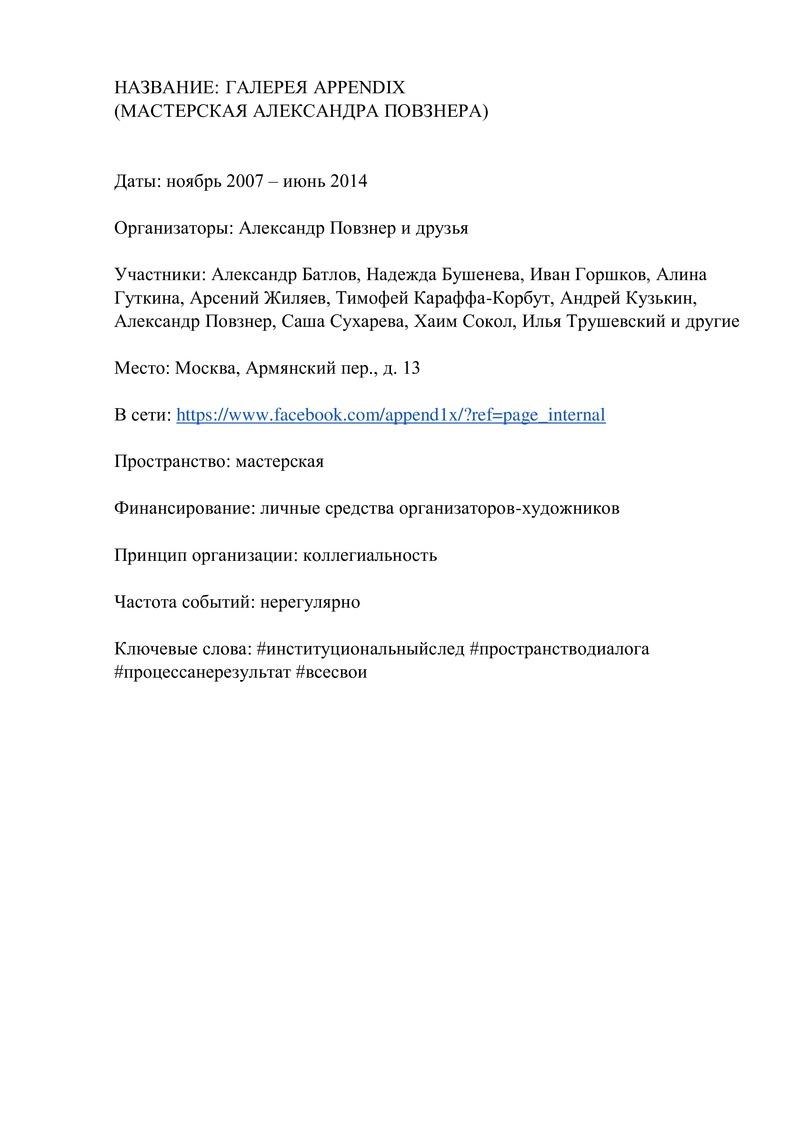 Информация об APPENDIX